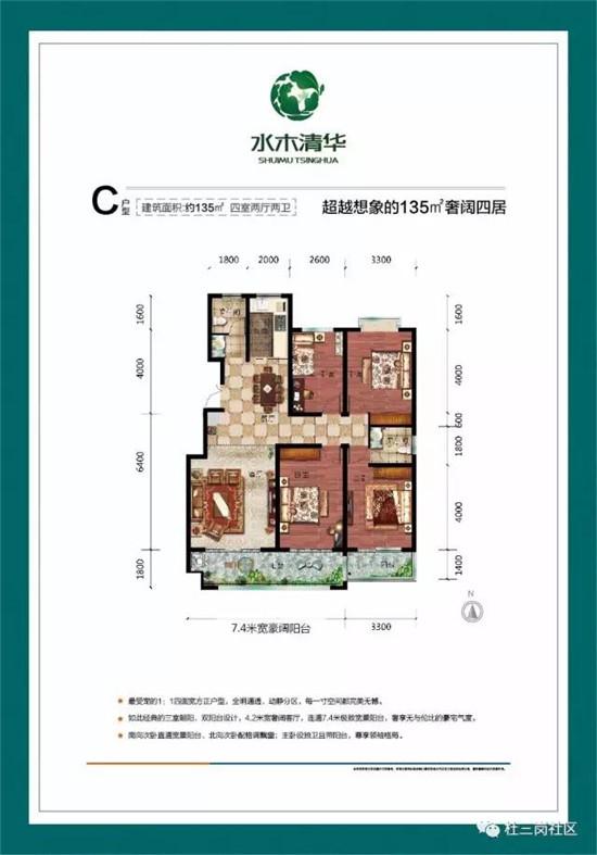 水木清华C户型建面约135㎡四室两厅两卫