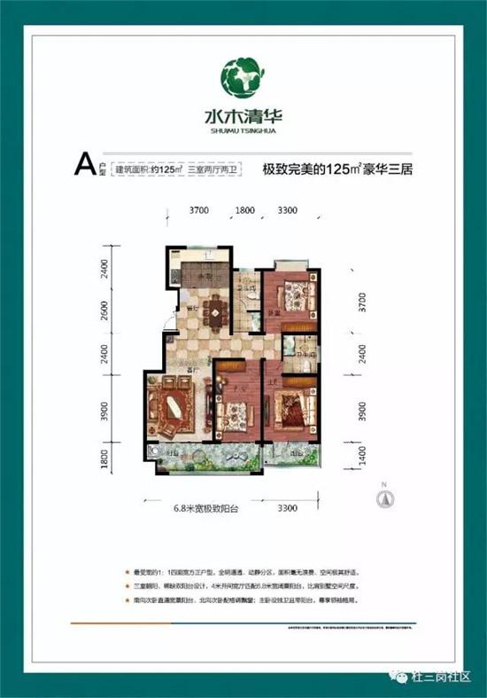 水木清华A户型建面约125㎡三室两厅两卫