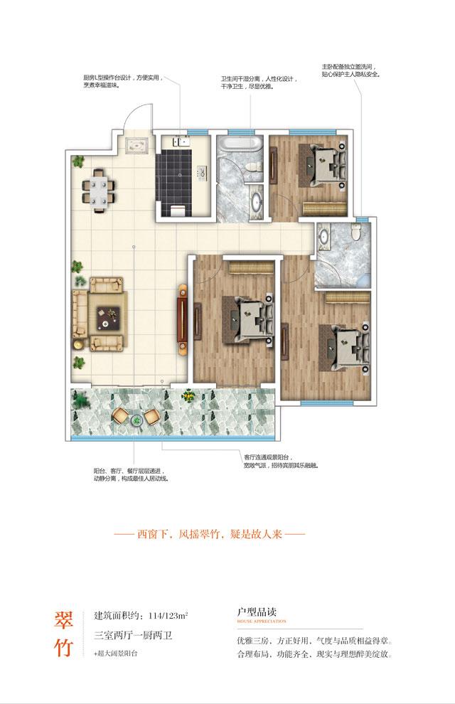 安泰·金升华府高层户型 三室两厅一厨两卫 114/123㎡