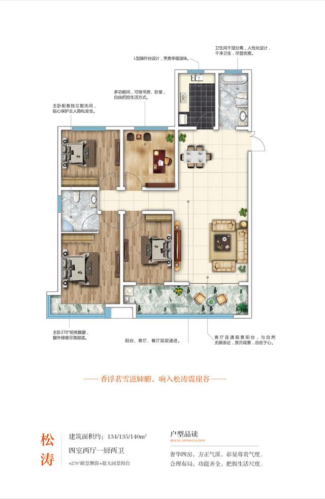 安泰·金升华府高层户型 四室两厅一厨两卫 134/135/140㎡