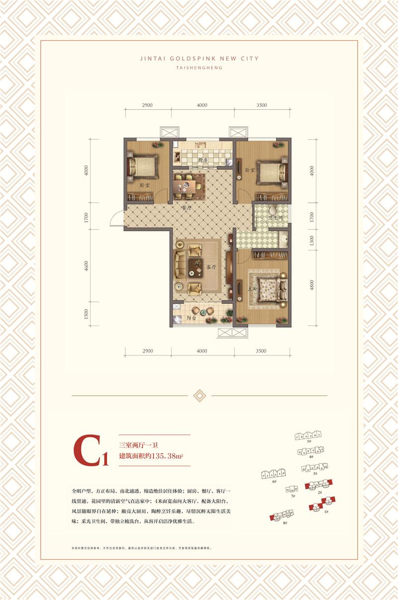 金泰·金雀新城C1户型建面约135.38㎡三室两厅一卫