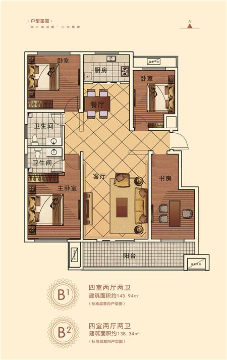 皇山城B1、B2户型四室两厅两卫