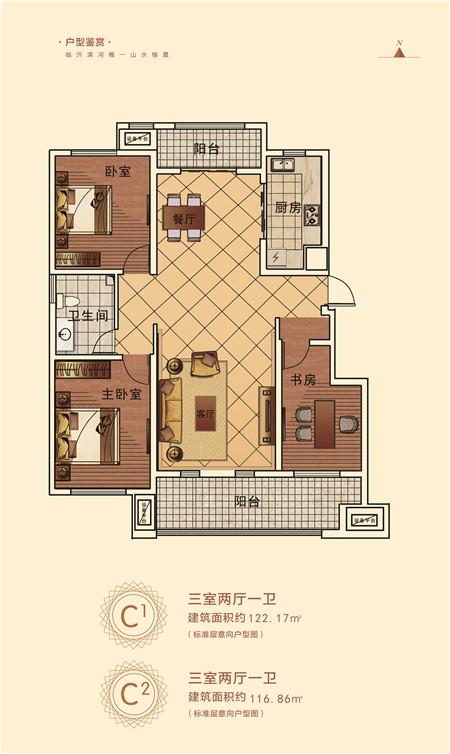 皇山城C1、C2户型三室两厅一卫