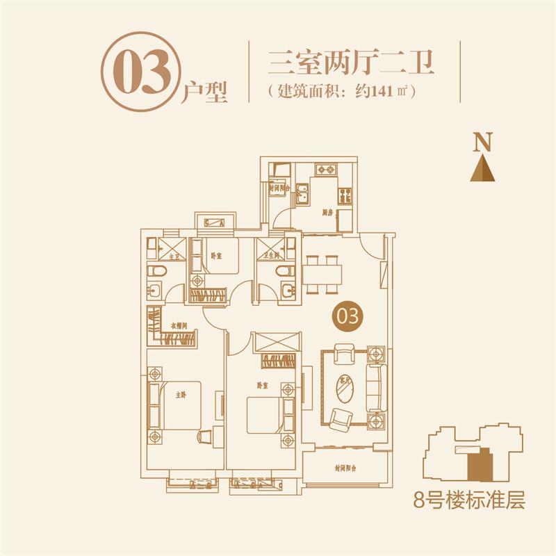 恒大中央广场141㎡三室两厅二卫户型图