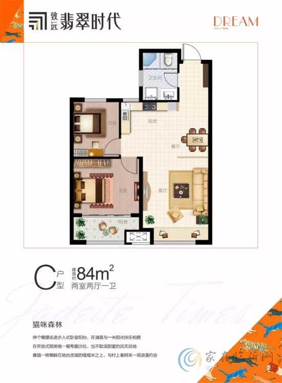 翡翠时代建面约84㎡C户型两室两厅一卫