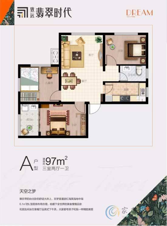 翡翠时代建面约97㎡A户型三室两厅一卫