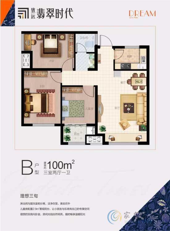 翡翠时代建面约100㎡B户型三室两厅一卫