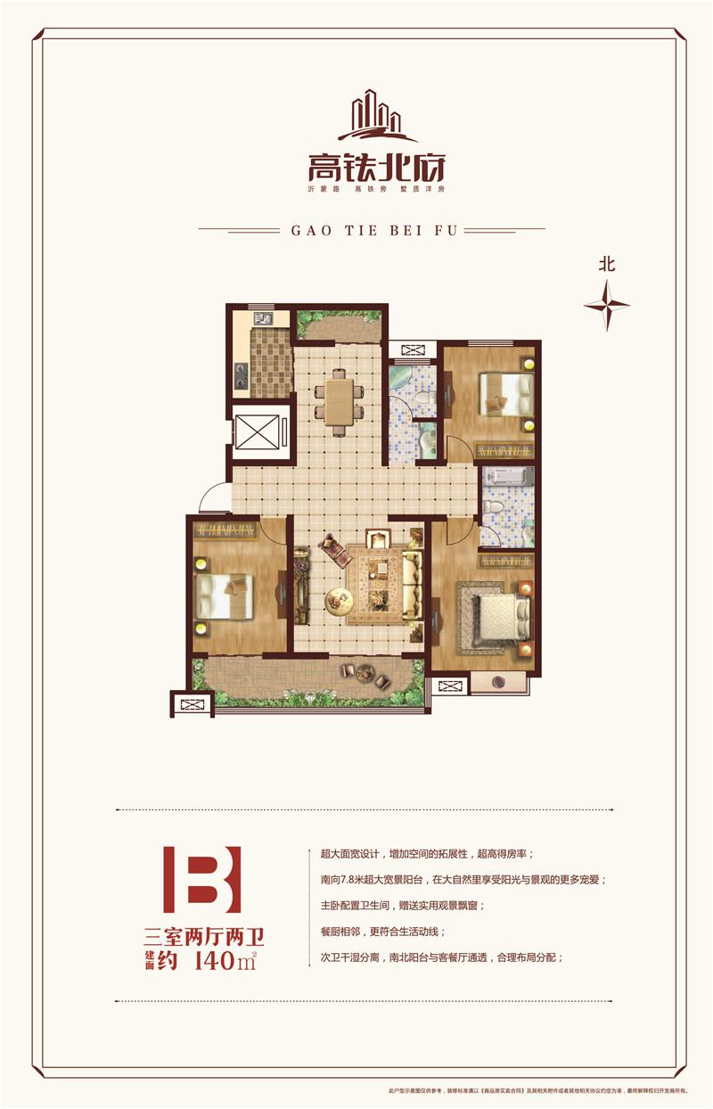高铁北府B户型建面约140㎡三室两厅两卫