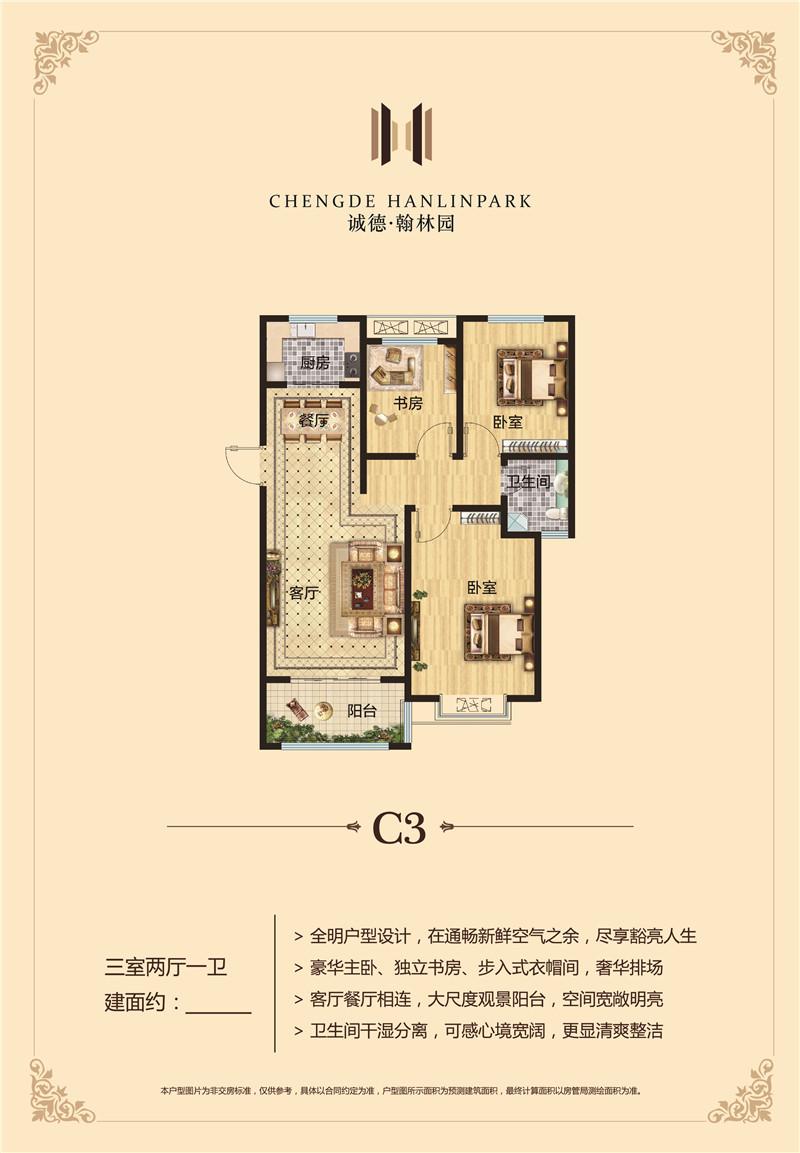 诚德翰林园建面约113㎡C3户型三室两厅一卫