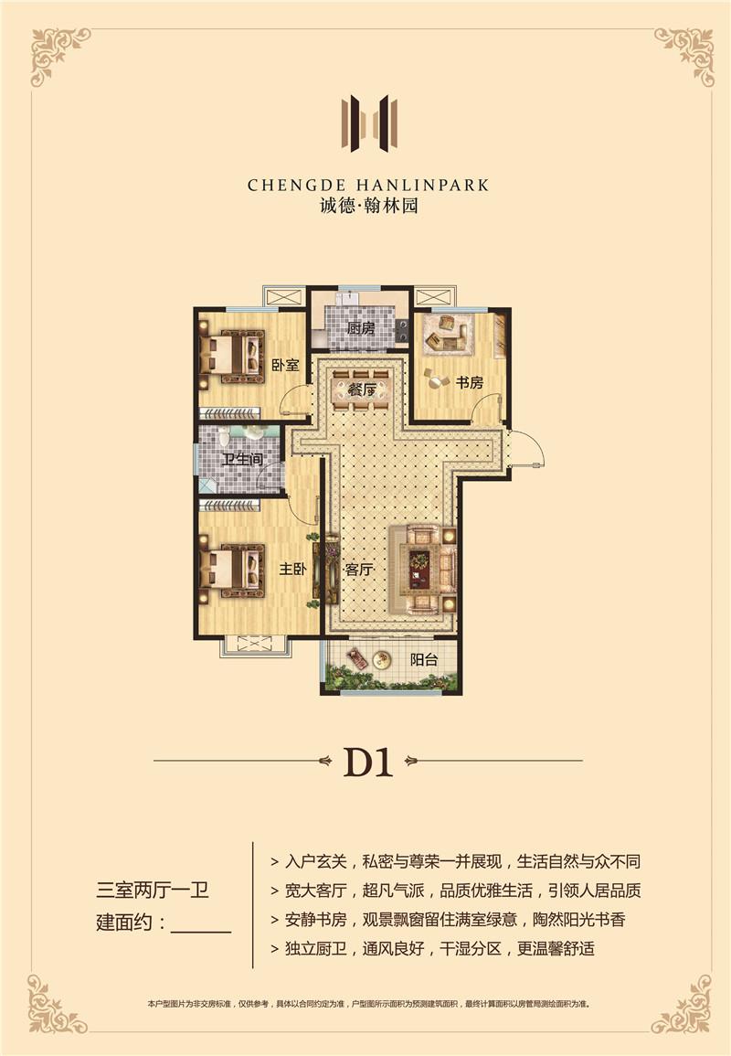 诚德翰林园建面约113㎡D1户型三室两厅一卫