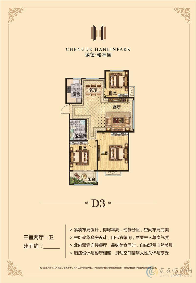 诚德翰林园建面约115㎡D3户型三室两厅一卫