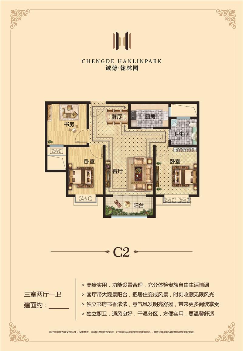 诚德翰林园建面约95㎡C2户型三室两厅一卫