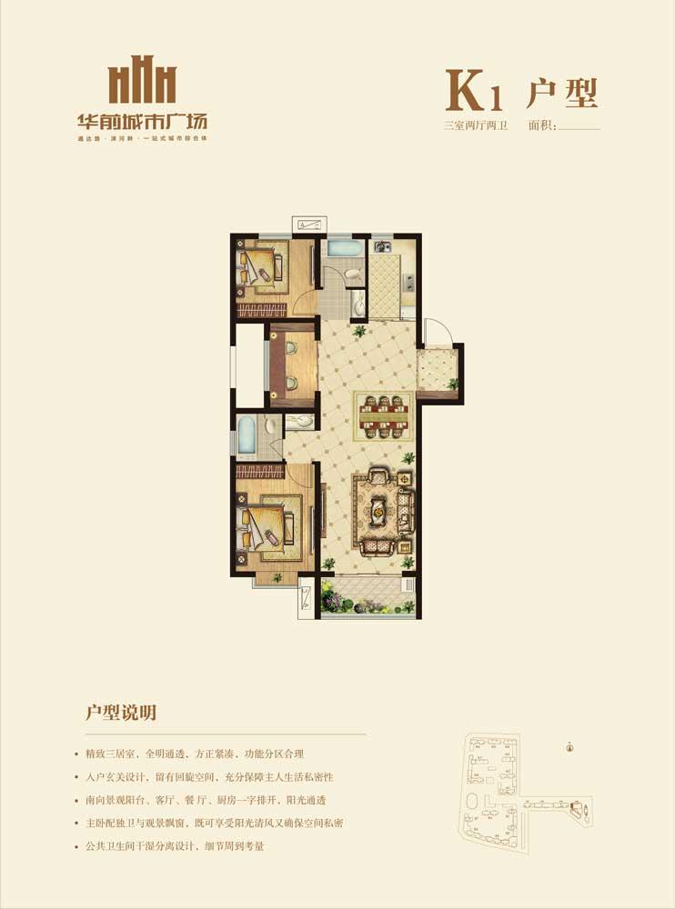 华前城市广场C区 K1户型 三室两厅两卫