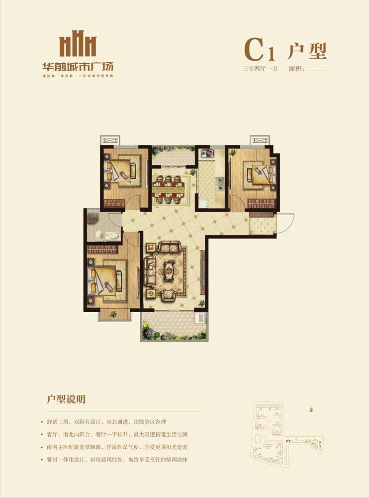 华前城市广场C区 C1户型 三室两厅一卫