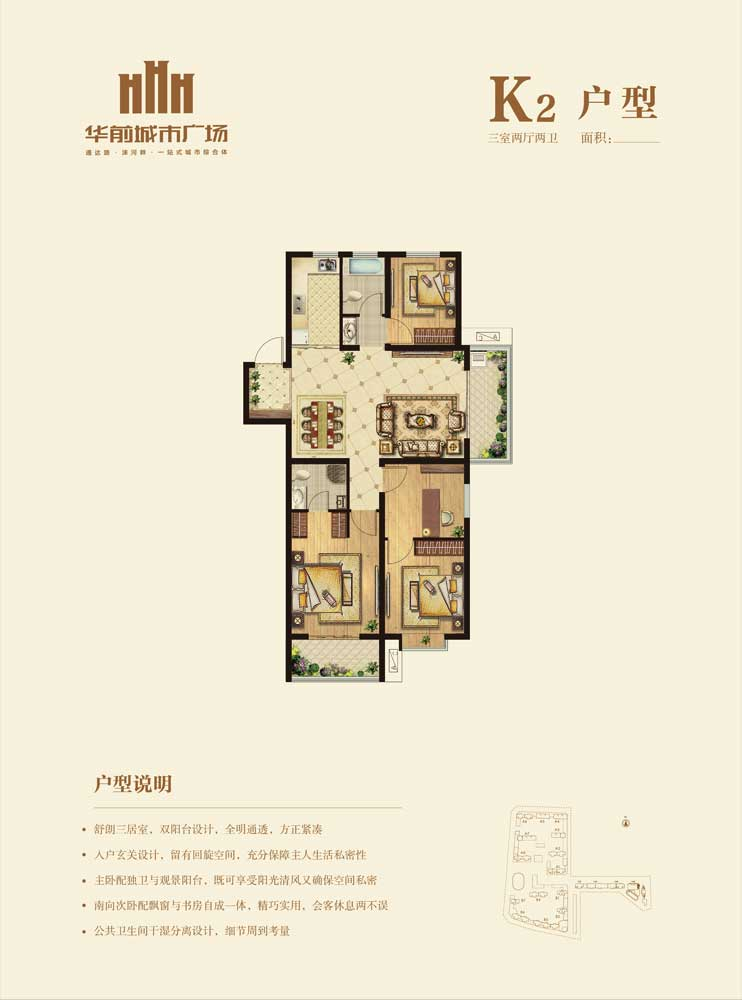 华前城市广场C区 K2户型 三室两厅两卫