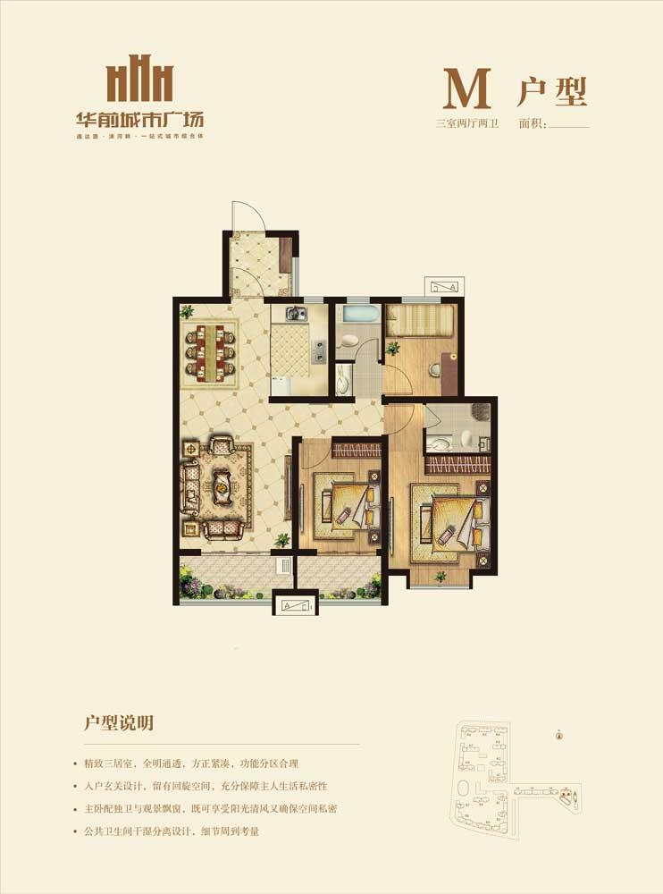 华前城市广场C区 M户型 三室两厅两卫