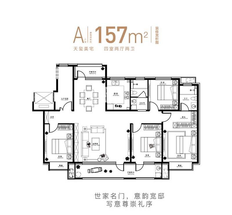中南|鲁商·樾府A户型 四室两厅两卫 157㎡