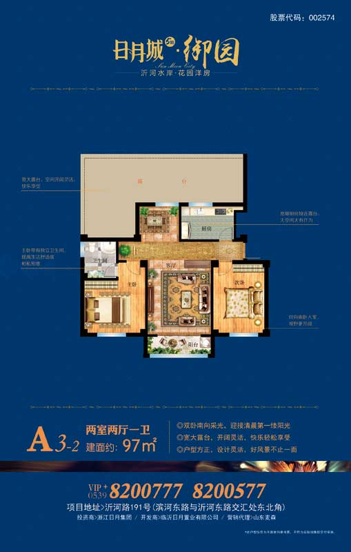 日月城5期·御园 A3-2户型 两室两厅一卫 97㎡