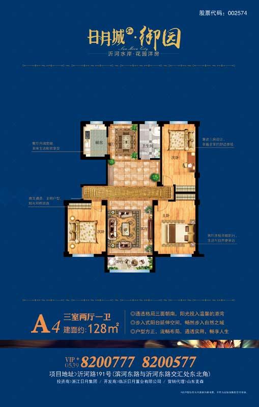 日月城5期·御园 A4户型 三室两厅一卫 128㎡