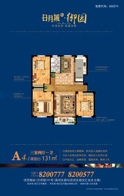 日月城5期·御园 A4-1户型 三室两厅一卫 131㎡