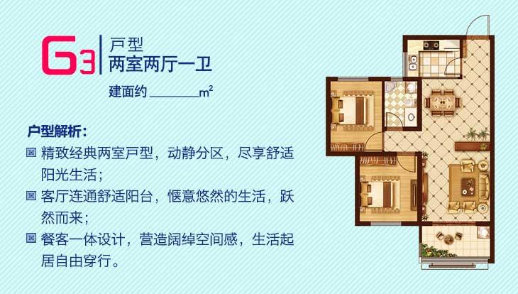 普村清河园 G3户型 两室两厅一卫