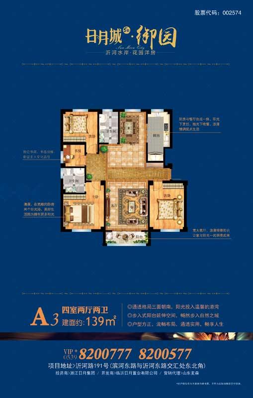 日月城5期·御园 A3户型 四室两厅两卫 139㎡