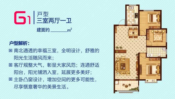 普村清河园 G1户型 三室两厅一卫