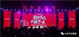 华业集团2018春节联欢晚会暨表彰大会圆满举办!