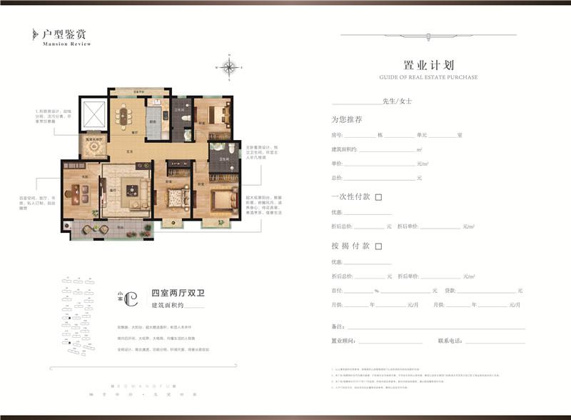 恒弘城·博望府 小高C户型 四室两厅两卫
