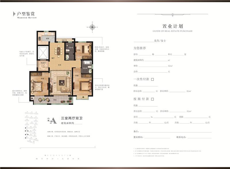 恒弘城·博望府 小高A户型 三室两厅两卫