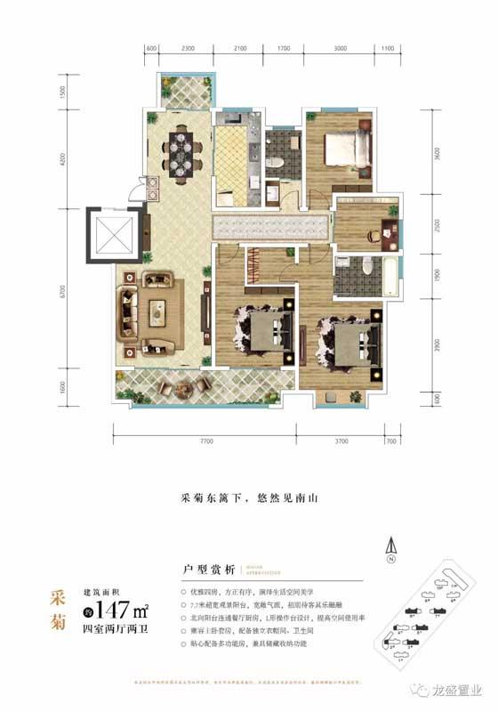 龙盛乾园洋房147㎡四室两厅两卫