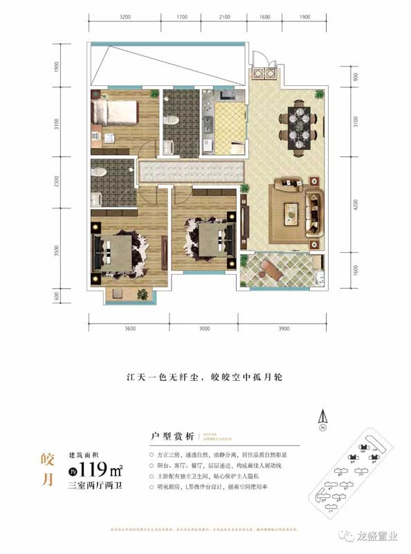 龙盛乾园高层119㎡三室两厅两卫