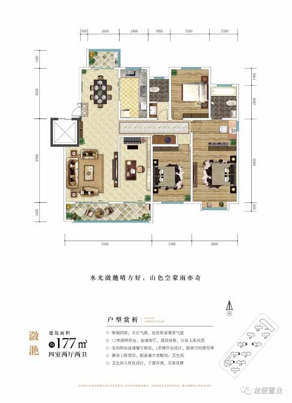 龙盛乾园洋房177㎡四室两厅两卫