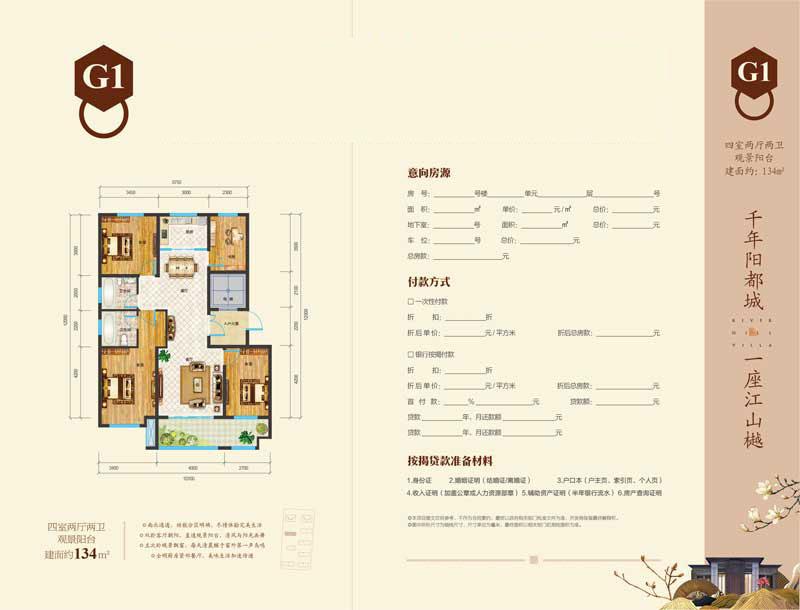 冠蒙·江山樾G1户型 四室两厅两卫 134㎡
