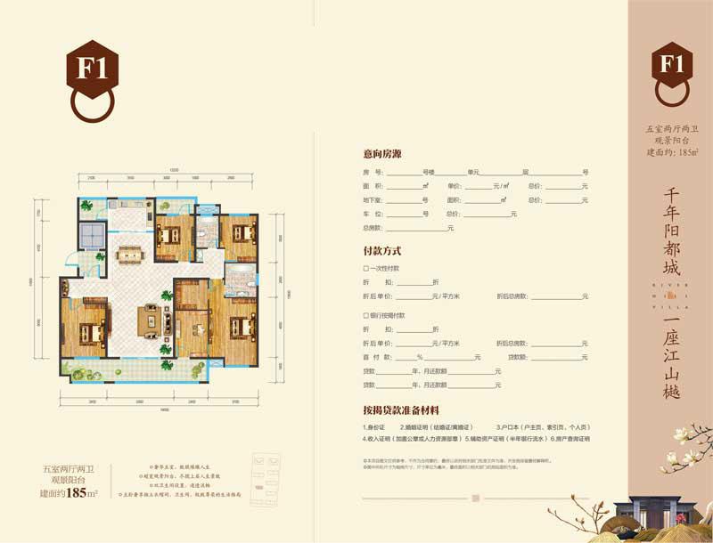冠蒙·江山樾F1户型 五室两厅两卫 185㎡