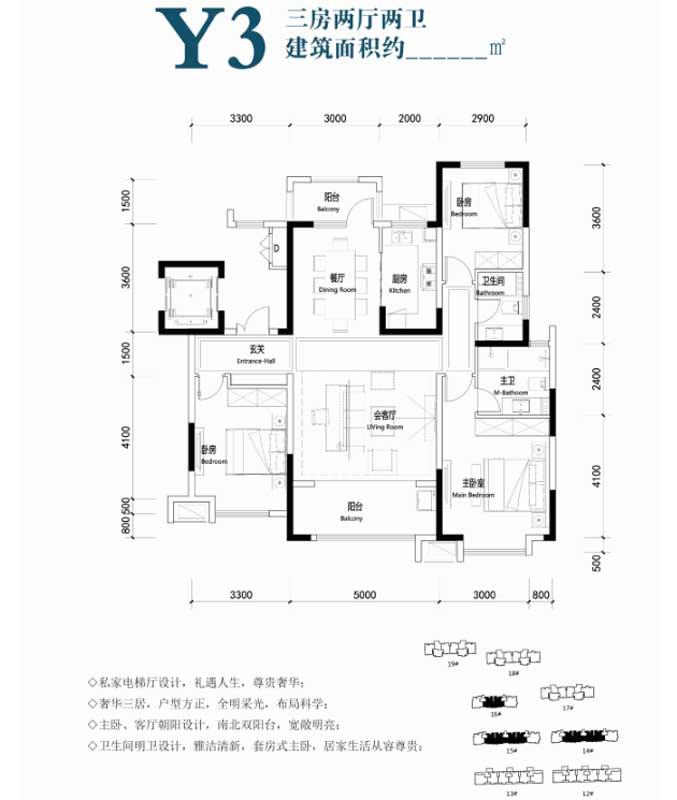 凤凰水城·君湖洋房Y3户型 三房两厅两卫 待定