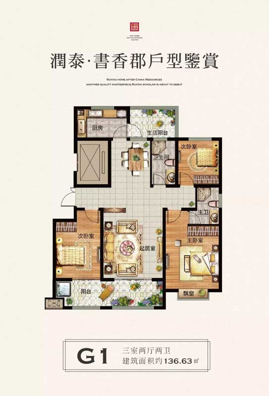 润泰·书香郡G1户型 三室两厅两卫 136.63㎡