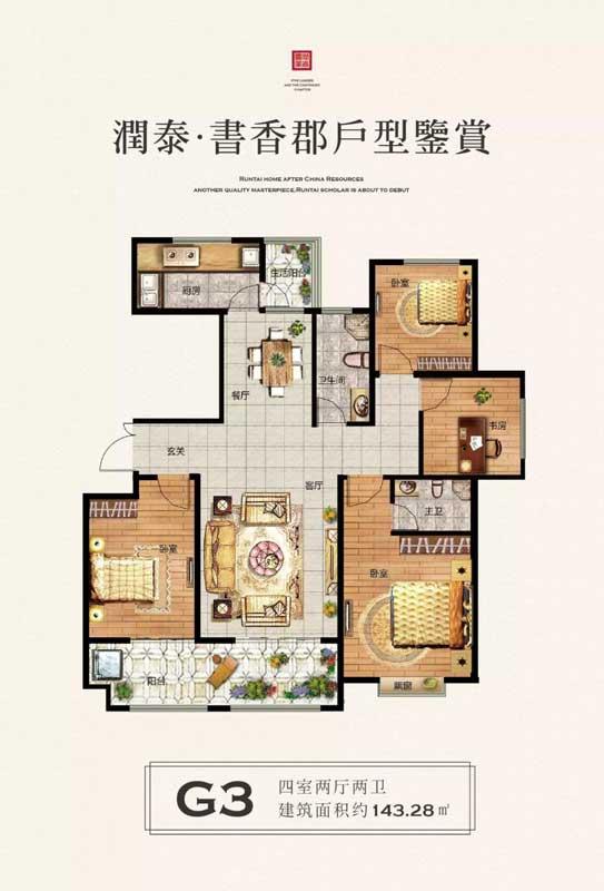 润泰·书香郡G3户型 四室两厅两卫 143.28㎡