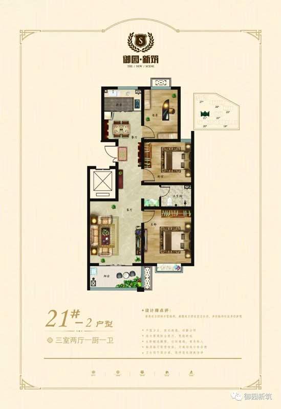 御园新筑 21#-2户型 三室两厅一厨一卫