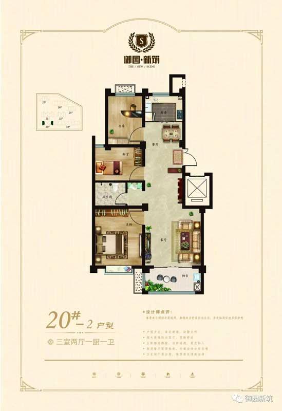 御园新筑 20#-2户型 三室两厅一厨一卫