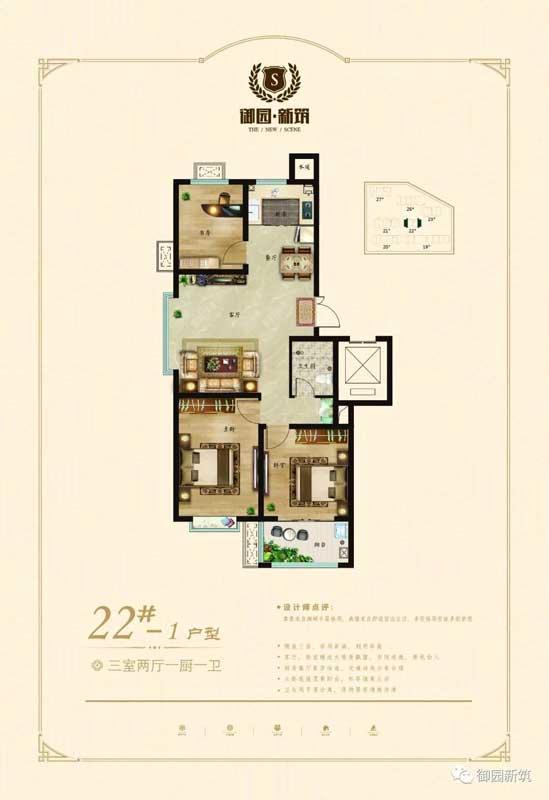 御园新筑 22#-1户型 三室两厅一厨一卫