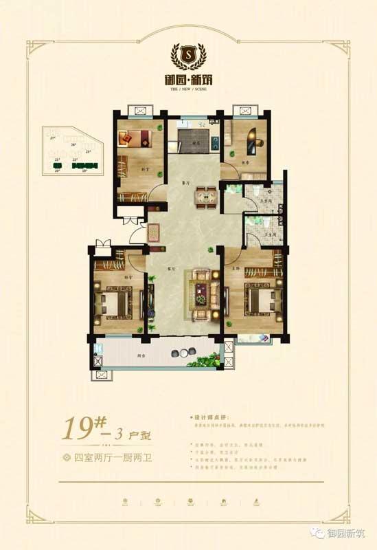 御园新筑 19#-3户型 四室两厅一厨两卫