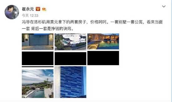 尴尬了!崔永元爆出冯小刚美国千万豪宅 如何解释?