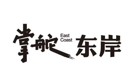 儒辰·掌舵东岸