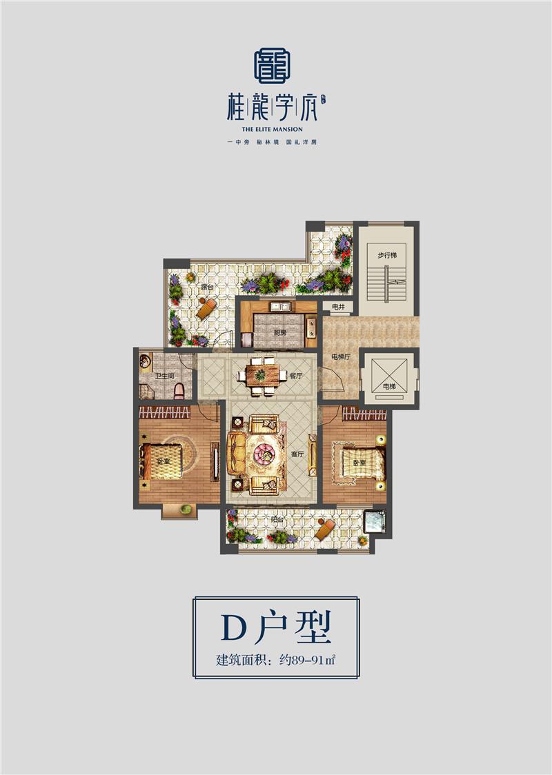 桂龙学府D户型 89-91㎡