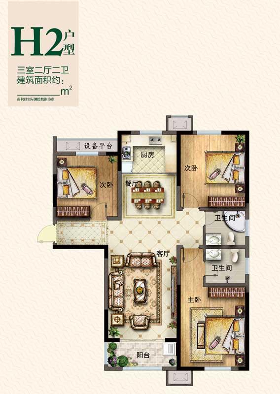 翰林庄园H2户型 约130㎡ 三室两厅两卫