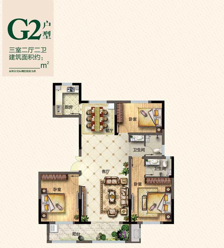 翰林庄园G2户型 约135㎡ 三室两厅两卫