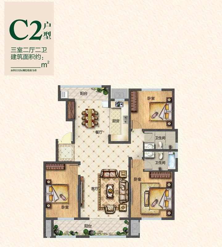 翰林庄园C2户型 约155㎡ 三室两厅两卫
