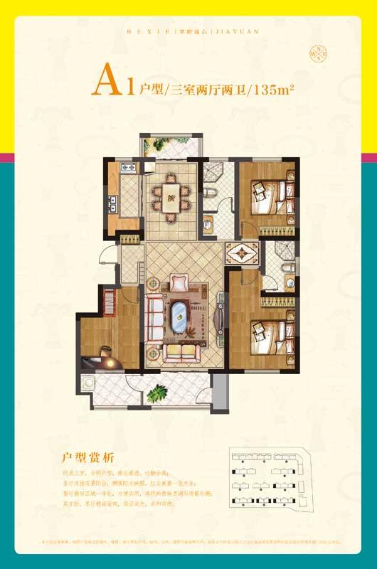 鑫星和谐嘉园A1户型 三室两厅两卫 135㎡