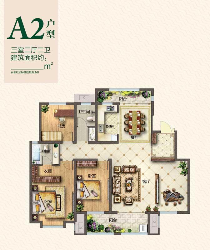 翰林庄园A2户型 约155㎡ 三室两厅两卫